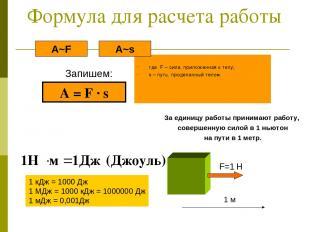 Формула для расчета работы где F – сила, приложенная к телу; s – путь, проделанн