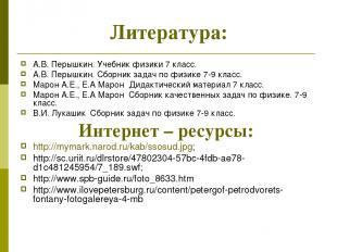Литература: А.В. Перышкин. Учебник физики 7 класс. А.В. Перышкин. Сборник задач