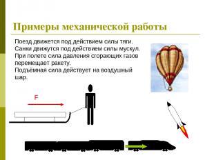 Примеры механической работы Поезд движется под действием силы тяги. Санки движут