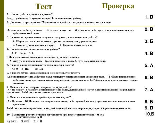 Тест 1. Какую работу изучают в физике? А.труд рабочего; Б. труд инженера; В.механическую работу 2. Дополните предложение