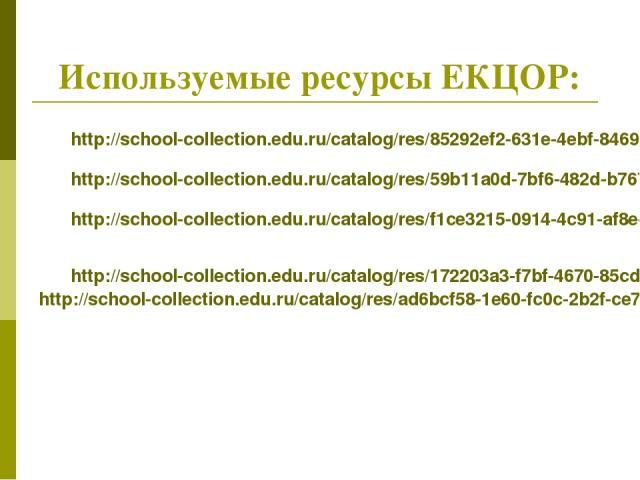 Используемые ресурсы ЕКЦОР: http://school-collection.edu.ru/catalog/res/85292ef2-631e-4ebf-8469-a838920777da/? http://school-collection.edu.ru/catalog/res/59b11a0d-7bf6-482d-b767-89649b68782f/?interface=pupil&class=49&subject=30 http://school-collec…