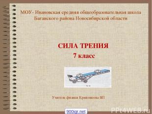 МОУ- Ивановская средняя общеобразовательная школа Баганского района Новосибирско