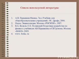 Список используемой литературы: А.В. Перышкин Физика. 7кл.:Учебник для общеобраз