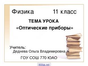 Физика 11 класс Деднева Ольга Владимировна ГОУ СОШ 770 ЮАО Учитель: ТЕМА УРОКА «