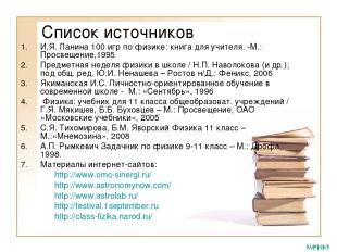 Список источников И.Я. Ланина 100 игр по физике: книга для учителя. -М.: Просвещ