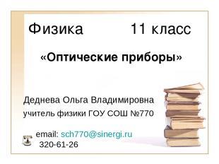 Физика 11 класс Деднева Ольга Владимировна email: sch770@sinergi.ru учитель физи