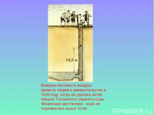 Впервые весомость воздуха привела людей в замешательство в 1638 году, когда не у