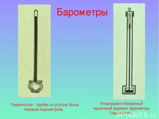 Торричелли - трубка со ртутью была первым барометром. Усовершенствованный чашечн