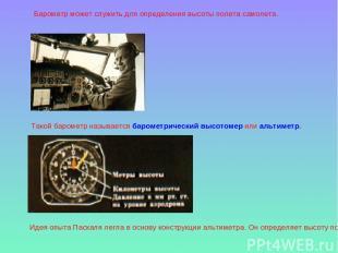 Барометр может служить для определения высоты полета самолета. Такой барометр на