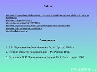 Литература: http://www.primpogoda.ru/articles/pogoda_i_zdorove_cheloveka/atmosfe