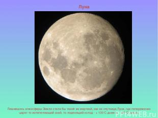Луна Лишившись атмосферы Земля стала бы такой же мертвой, как ее спутница Луна,