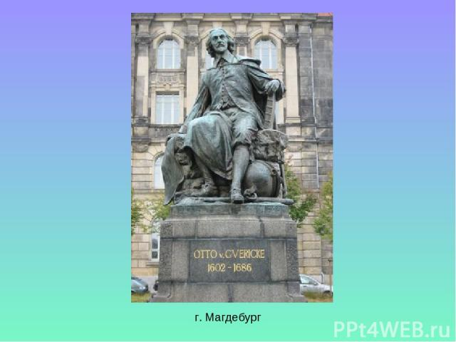 г. Магдебург