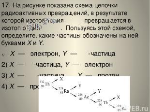 17. На рисунке показана схема цепочки радиоактивных превращений, в результате ко