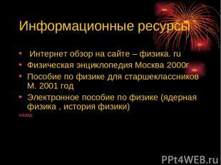 Информационные ресурсы Интернет обзор на сайте – физика. ru Физическая энциклопе