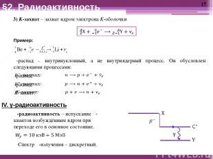 3) K-захват – захват ядром электрона K-оболочки Пример: β-распад – внутринуклонн