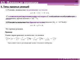 II. Типы ядерных реакций Пример: Синтез трансурановых химических элементов Здесь