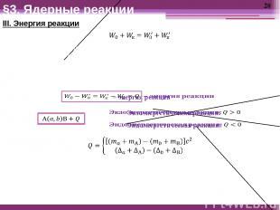 III. Энергия реакции §3. Ядерные реакции Энергия исходного ядра Кинетическая эне