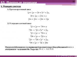 V. Реакция синтеза 1) Протон-протонный цикл 2) Углеродно-азотный цикл §3. Ядерны