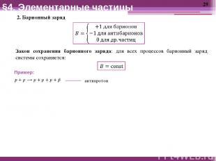 §4. Элементарные частицы 2. Барионный заряд Закон сохранения барионного заряда: