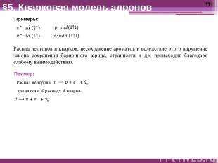 Примеры: §5. Кварковая модель адронов Распад лептонов и кварков, несохранение ар