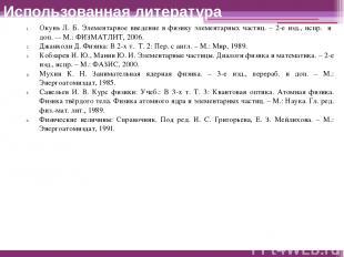 Использованная литература Окунь Л. Б. Элементарное введение в физику элементарны