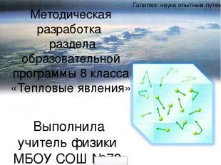 Методическая разработка раздела образовательной программы 8 класса «Тепловые явл