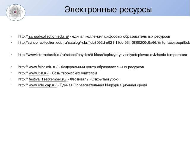 Электронные ресурсы http:// school-collection.edu.ru/ - единая коллекция цифровых образовательных ресурсов http://school-collection.edu.ru/catalog/rubr/4dc8092d-e921-11dc-95ff-0800200c9a66/?interface=pupil&class[]=50&subject[]=30 http://www.internet…