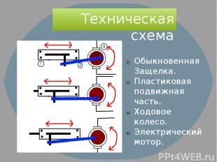 Техническая схема Обыкновенная Защелка. Пластиковая подвижная часть. Ходовое кол