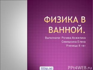 Выполнили: Рочева Анжелика Семяшкина Елена Ученицы 8 «в» 900igr.net