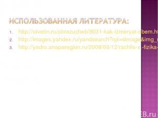 http://otvetin.ru/obrazucheb/8031-kak-izmeryat-obem.html http://images.yandex.ru