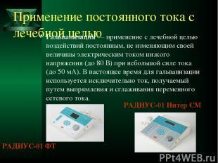 Применение постоянного тока с лечебной целью РАДИУС-01 ФТ РАДИУС-01 Интер СМ Гал