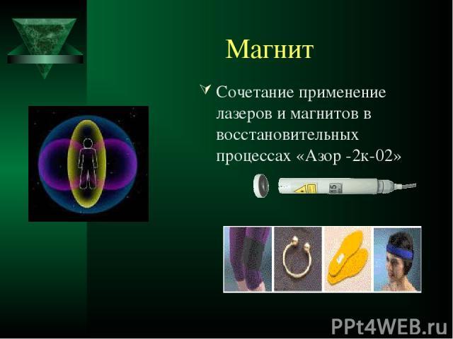 Магнит Сочетание применение лазеров и магнитов в восстановительных процессах «Азор -2к-02»