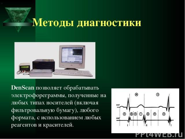 Методы диагностики DenScan позволяет обрабатывать электрофореграммы, полученные на любых типах носителей (включая фильтровальную бумагу), любого формата, с использованием любых реагентов и красителей. .