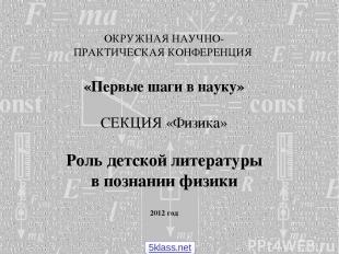 ОКРУЖНАЯ НАУЧНО- ПРАКТИЧЕСКАЯ КОНФЕРЕНЦИЯ «Первые шаги в науку» СЕКЦИЯ «Физика»