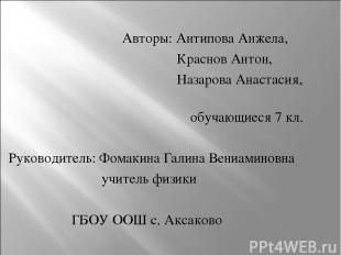 Авторы: Антипова Анжела, Краснов Антон, Назарова Анастасия, обучающиеся 7 кл. Ру