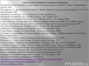 Список использованных источников и литературы: Полина И. М. Использование художе