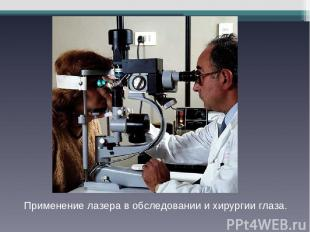Применение лазера в обследовании и хирургии глаза.