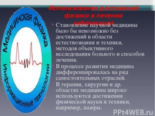 Использование достижений физики в лечении заболеваний Становление научной медици
