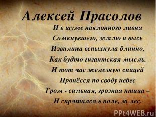 Алексей Прасолов И в шуме наклонного ливня Сомкнувшего, землю и высь Извилина вс