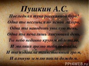 Пушкин А.С. Последняя туча рассеянной бури! Одна ты несешься по ясной лазури, Од