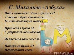 С. Михалков «Азбука» Что случилось? Что случилось? С печки азбука свалилась. Бол