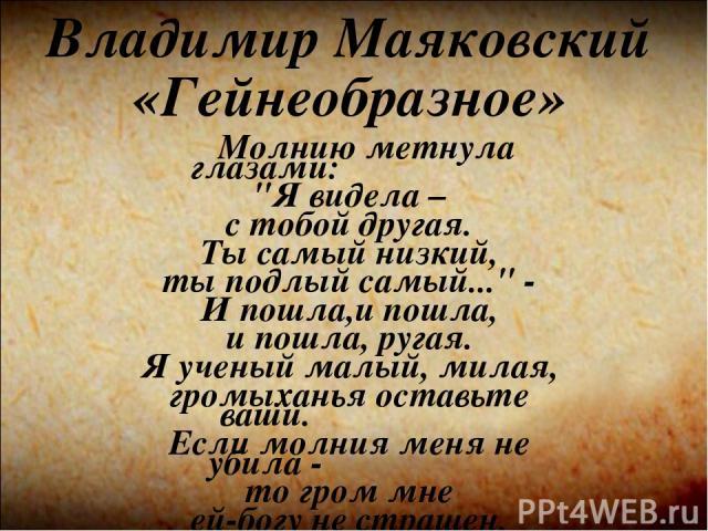 Владимир Маяковский «Гейнеобразное» Молнию метнула глазами: