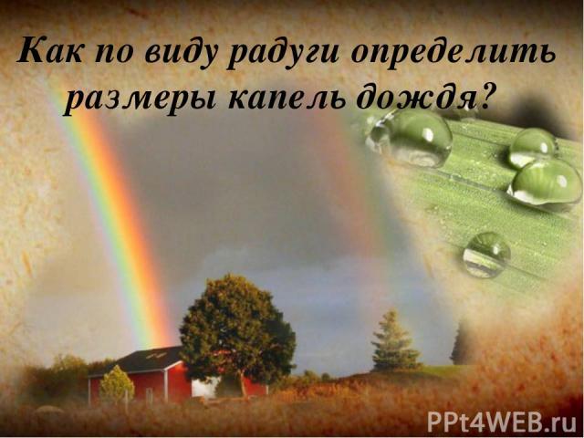 Как по виду радуги определить размеры капель дождя?