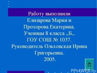 Работу выполнили Елизарова Мария и Прохорова Екатерина. Ученицы 8 класса ,,Б,, Г