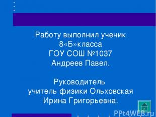 Работу выполнил ученик 8«Б»класса ГОУ СОШ №1037 Андреев Павел. Руководитель учит