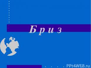 Б р и з