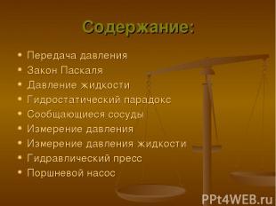 Содержание: Передача давления Закон Паскаля Давление жидкости Гидростатический п