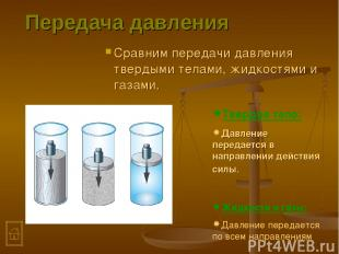 Передача давления Сравним передачи давления твердыми телами, жидкостями и газами