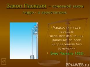 Закон Паскаля – основной закон гидро - и аэростатики. Жидкости и газы передают о