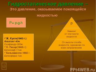 Гидростатическое давление –Это давление, оказываемое покоящейся жидкостью P= р•g